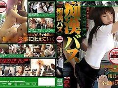 Yunna Akarino,Hikari Umino i Pervers Buss