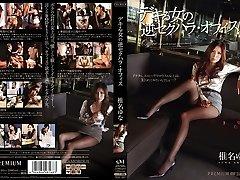 Yuna Shiina में भर कार्यालय के साथ यौन उत्पीड़न का हिस्सा 2.2