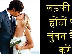 Kaip padaryti, Lūpos prie Lūpų bučinys Hindi HD ma petite chatte toute poilue -1 PRANCŪZIJOS BUČINYS Technika