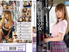 Meisa Kurokawa in Woman Who Wants to Get Groped part 3.2